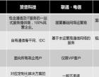联通/电信专线光纤宽带,商业/酒店/政企