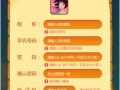 深圳大亨帝国游戏商城总部隆重招商招代理