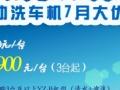 扬子自助洗车机0元加盟7月特价来袭