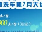 中国扬子集团7月大优惠强势来袭