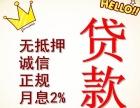 江夏专业办理信用不良小额贷款 欢迎咨询