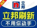 提供广州全市二手房刷墙,二手房翻新,旧房翻新