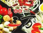重庆火锅米线-三万麻麻米线加盟 加盟优势 加盟条件 加盟流程