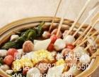 关东煮培训指导加盟 特色小吃加盟 酒店
