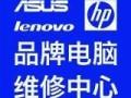 承德上门修电脑 笔记本维修 一体机 路由器 做系统 监控安装