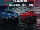 上海汽车拍摄推荐灿锦高质低价