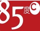 85度C加盟条件加盟费用多少钱 甜品店蛋糕店加盟