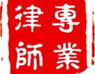 济宁知名律师擅长代理合同(建设工程合同) 离婚 刑事案件