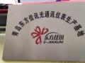 蜀山高新经开政务uv平板打印标识标牌户内外写真喷绘