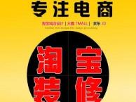 taobao装修 产品描述开店网站建设