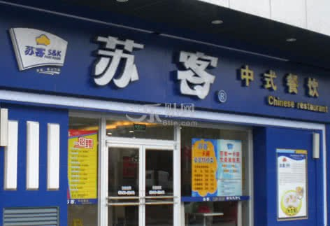苏客正式快餐加盟 苏客中式快餐费用