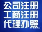 金潜广场注册公司代账找李会计一条龙服务