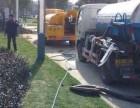 管道疏通 化粪池清理 下水道疏通 地漏马桶疏通
