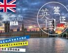 英国个人旅游,探亲签证办理