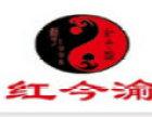红今渝火锅加盟