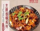 麻辣香锅加盟店-辣有道新派五味锅怎么样