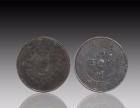 古董古玩古钱币鉴定评估私下交易买卖咨询