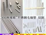 304不锈钢医用毛细管可缩口扩口封口弯焊接磨斜口加工定制