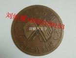 湖北武汉民国双旗币收藏价值不断攀升 双旗币交易价格