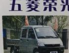 五菱荣光双排货车出租