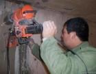 常州市专徐师傅专业打孔工程钻孔一切打洞开槽