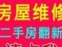 宁波专业家庭二手房 办公室店铺墙面修补刷白