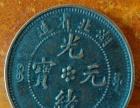 古钱币怎么辨别真假-东方翰藏免费鉴定