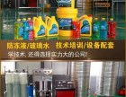 威尔顿大品牌玻璃水 防冻液设备开启您的创业之旅