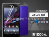 索尼L39H手机钢化玻璃 Xperia Z1防爆耐刮防指纹超薄金