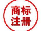 南宁商标注册 广西商标注册 南宁商标服务公司