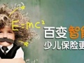中国平安保险-智能星