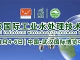 2020武汉国际工业水处理技术及设备展