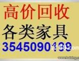 徐东家具回收 徐东办公家具回收 徐东茶台回收
