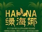 天然海娜 植物染发 北京绿海娜 天然海娜 植物染发 北京