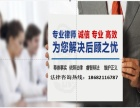 深圳南山婚姻家事律师(擅长离婚,继承诉讼)法律咨询