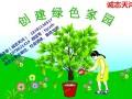 2018年公司春游计划 北京春游植树+采摘草莓一日游