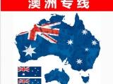 货物出口澳洲 散货拼箱海运澳洲 专业澳洲海运