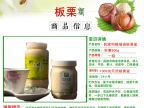 民族蜂业500g实惠装板栗蜜 炎陵特产 纯天然土蜂蜜 农家自产野蜜