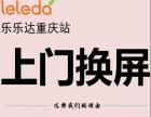 重庆苹果7手机上门换屏维修重庆苹果手机黑屏手机换屏