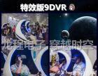**版9DVR虚拟现实体验馆