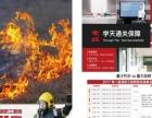 消防报名流程服务平台