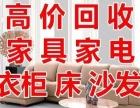 高价回收二手家具家电.床.沙发,衣柜,桌椅等