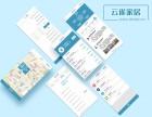 徐州软件开发 微信小程序 公众号平台开发