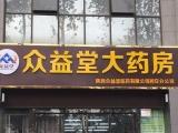 陕西众益堂大药房有限公司加盟 零售业