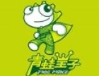青蛙皇子品牌童装 诚邀加盟