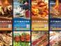 30种餐饮技术2800元 原材料全国均能买到