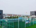 天津笼式足球场地施工