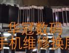 扬城最低价,专注iPhone三星小米等维修更换屏幕