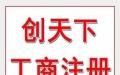 广安公司注册,代理记帐,财务咨询,商标注册
