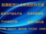 重庆高端证券交易系统股票配资金融软件源码开发搭建公司